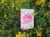 """""""Wildblumensommer"""" ist ein berührender Roman, der eine tolle Atmosphäre schafft !!"""